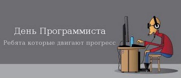 день компьютерщика и программиста