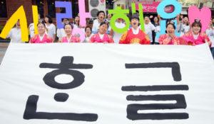 корейский день алфавита