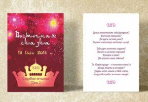 приглашение на восточную вечеринку